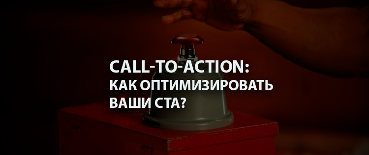 call-to-action-optimizirovat-cta